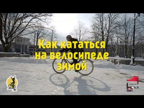 Как ездить на велосипеде зимой