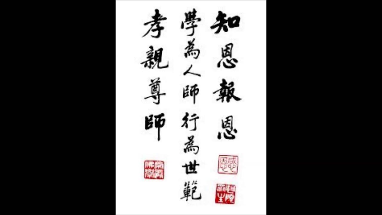 千字文(東青一諾恭誦) - YouTube