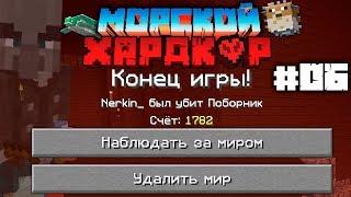 Майнкрафт Лп Морской Хардкор - Прощай мир? #06 (Minecraft 1.13)