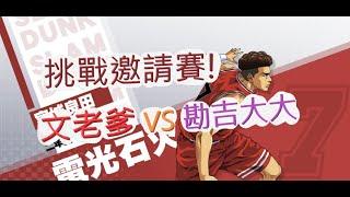 【灌籃高手】YT鬥牛邀請賽!到底課金角真的比較強嗎?文老爹 SLAM DUNK