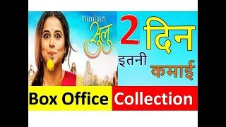 जानिए Tumhari Sulu फिल्म का 2nd Day Box Office Collection