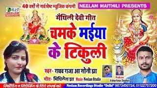 2019 Maithili देवी गीत || चमके मईया के टिकुली || Raghav Raja, Soni Jha || Chamke Maiya Ke Tikuli