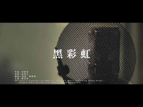 鄭欣宜 - 《黑彩虹》Official Lyric Video