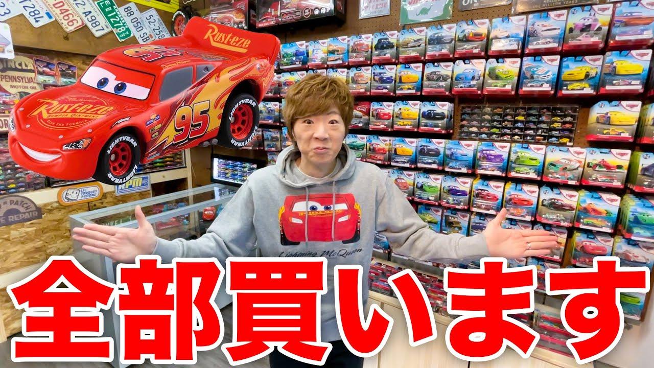 【ディズニー / ピクサー】カーズ専門店の商品全部買ったらとんでもない金額に。。。