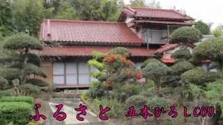 五木ひろしさん 「ふるさと」 を唄わせて頂きました、 この歌は、特に都...