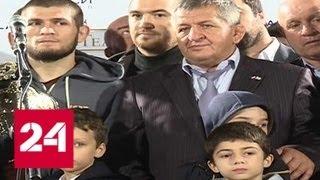 Хабиба Нурмагомедова торжественно встретили в столице Дагестана - Россия 24