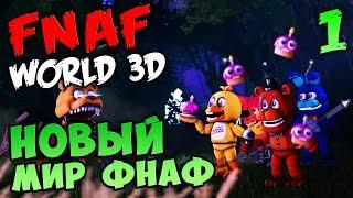 FNAF WORLD 3D ПРОХОЖДЕНИЕ #1 - НОВЫЙ МИР ФНАФ