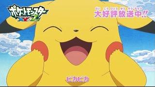 【公式】「ピカチュウのうた」プロモーションビデオ thumbnail