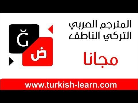 مترجم عربي تركي ناطق وبالعكس التطبيقات على Google Play