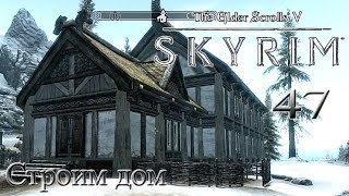 The Elder Scrolls V Skyrim #47 - Строим дом