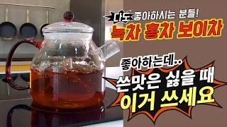 [브리사 증류 티포트] 보이차 제대로 끓이는 방법