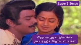 விஜயகாந்த் ராதிகா வின் சூப்பர் ஹிட் ஜோடி பாடல்கள் | Vijaykanth Radhika Jodi Songs