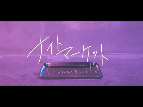 シャンモニカ - ナイトマーケット (Music Video)