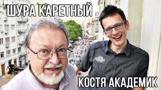 Встреча с Костей Академиком – Шура Каретный (18+)