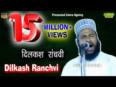 Janab Dilkash Ranchvi Part 3 Naatiya Mushaira HD India
