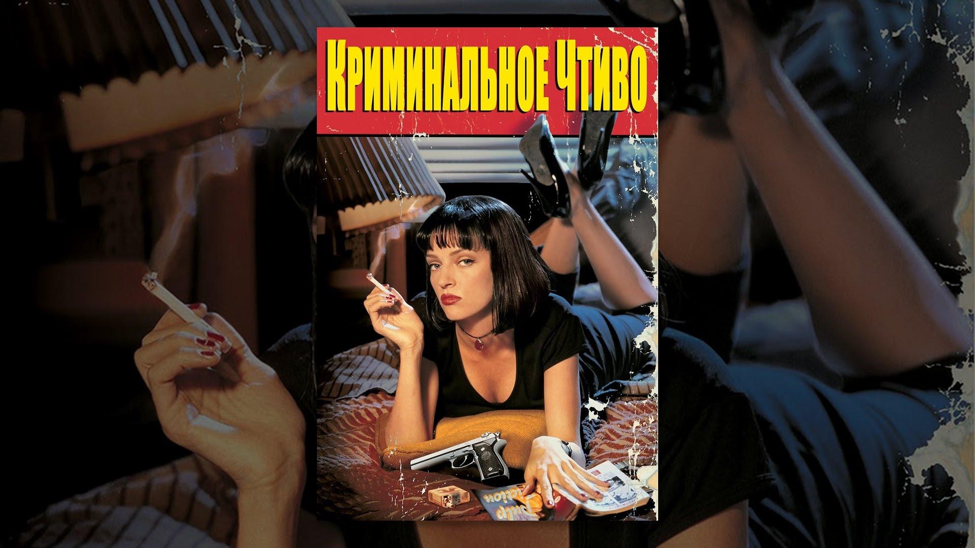 Порно пародия на фильм криминальное чтиво смотреть онлайн