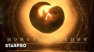 Дмитрий Гулев & Ra Man - Новое рождение (feat. Andi Vax)