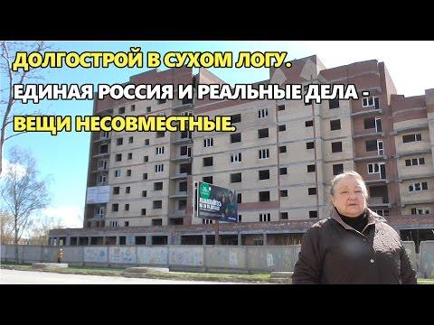 """Долгострой в Сухом Логу. """"Единая Россия"""" и реальные дела - вещи несовместные."""