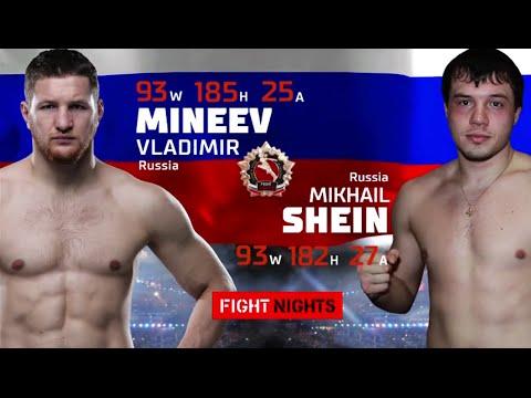 Владимир Минеев vs. Михаил Шейн / Vladimir Mineev vs. Mikhail Shein