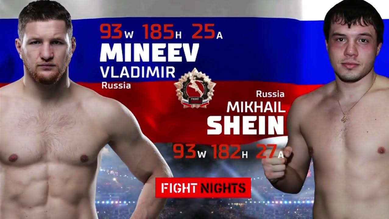 Владимир Минеев vs. Михаил Шейн