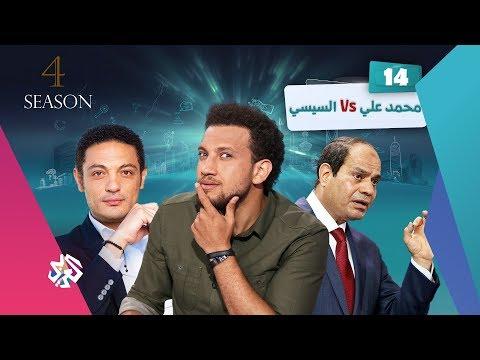 جو شو│الموسم الرابع│الحلقة 14│ محمد علي vs السيسي