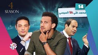 جو شو│الموسم الرابع│الحلقة 13│ محمد علي vs السيسي
