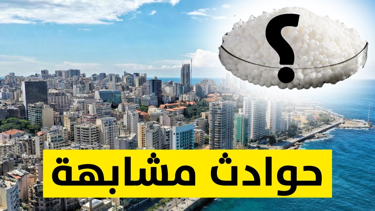 حادثة بيروت السادسة عالميًا | تعرف على حوادث مشابهة بفعل نترات الامونيا