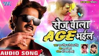 आ गया Pawan Singh का सबसे बड़ा हिट गाना 2018 - Sej Wala Age Bhail - Priyanka - Bhojpuri Hit Song