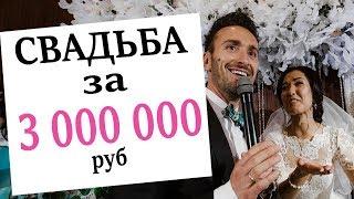 Свадьба на 3 миллиона. Стоимость свадьбы Москва