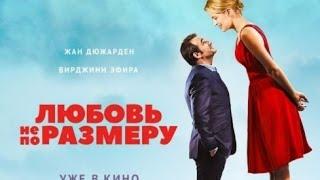 Любовь не по Размеру 2016 Смотреть Трейлер Фильма