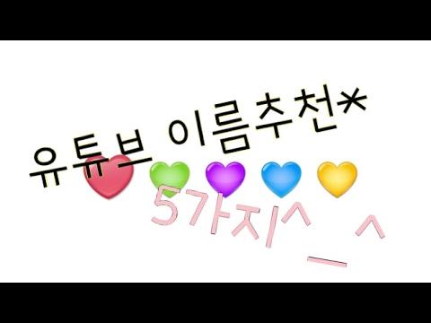 :💛세링💛: 유튜브하기좋은이름5가지추천^*^
