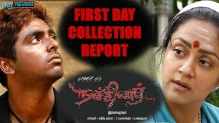 Naachiyaar movie first day box office collection report | Jyothika | GV Prakash