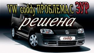 VW caddy ЧИНИМ ЭЛЕКТРОУСИЛИТЕЛЬ РУЛЯ/ VW caddy repair  the electric power steering
