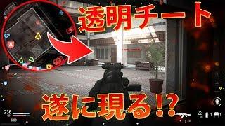 【MW】PC版チーター⁇と遭遇実在した透明野郎やオートエイムチート目撃の噂。A…