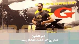 ناصر الشيخ - تمارين خاصة لمنطقة الوسط