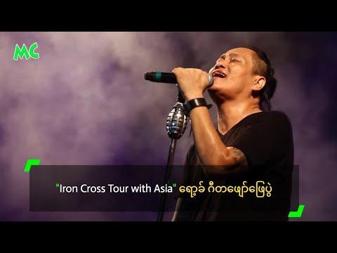 Iron Cross with Asia 2016 Rock Music Show In Yangon