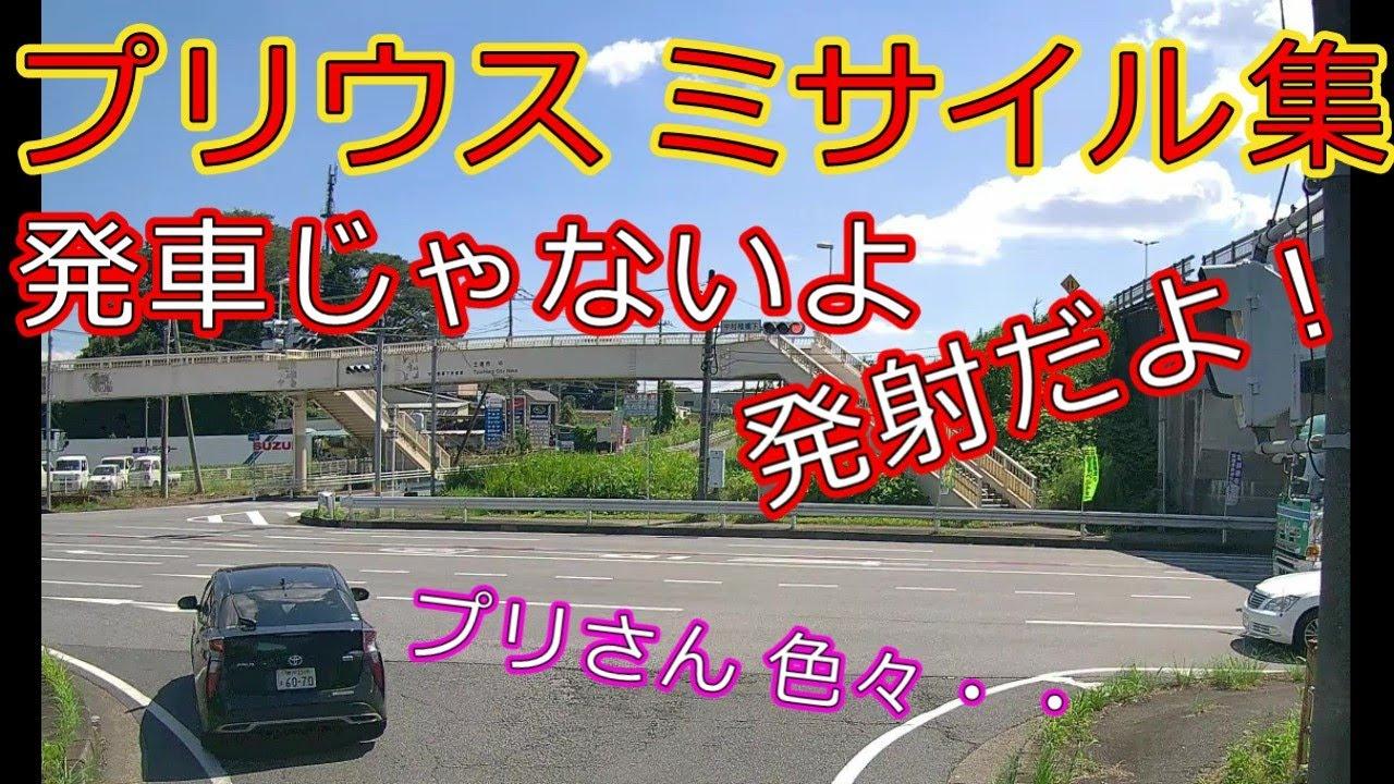 迷惑運転者たちNo.846 プリウス ミサイル集・・発車じゃないよ 発射だよ!・・【トレーラー】【車載カメラ】プリさん 色々・・