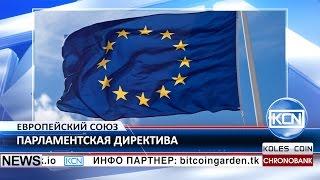 KCN Изменение биткоин законов в Европейском союзе(, 2017-03-02T19:55:55.000Z)