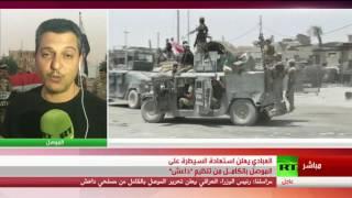 العبادي يعلن استعادة السيطرة على الموصل بالكامـل من تنظيم