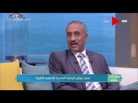 صباح الخير يامصر - لقاء مع د. مصطفى غنيمة وحوار حول -سبل توفير الرعاية الصحية للأطقم الطبية-  - نشر قبل 10 ساعة