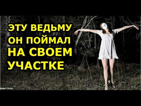 ПАРЕНЬ ПОЙМАЛ ВЕДЬМУ
