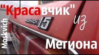 """""""Красавчик"""" из Мегиона. Москвич 2140 SL #сделановссср #москвич2140"""