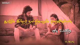 Un peyarum en peyar serum naal ithu than!... 💞💘💗 Sembaruthi serial marriage song!..