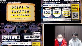 『ドライブイン シアターin長井小学校』2021/03/17