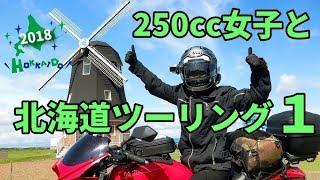 250cc女子と行く北海道ツーリング2018① 出発編