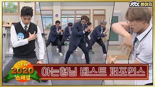 [아듀2020스페셜] 포포몬쓰 최강 남자 아이돌 2020 아는형님 아이돌 퍼포먼스|아는형님|JTBC 2012…