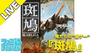 【斑鳩 IKARUGA】俺たちの懐ゲー【ファミ通】