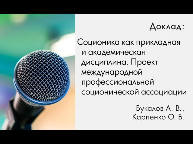 Букалов А.В., Карпенко О.Б. Соционика как прикладная и академическая дисциплина