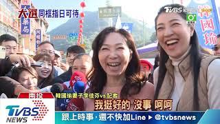 【TVBS新聞精華】20200105 政治新聞精華