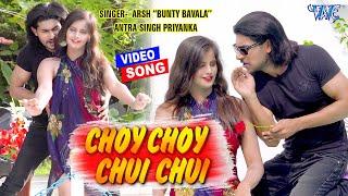 ब्लास्ट गाना | #Video_Song | #Antra Singh Priyanka,Arsh Bunty Bavala | Choy Choy Chui Chui | 2021
